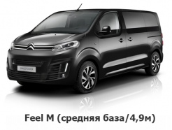 Citroen SpaceTourer Feel M 2017-2020